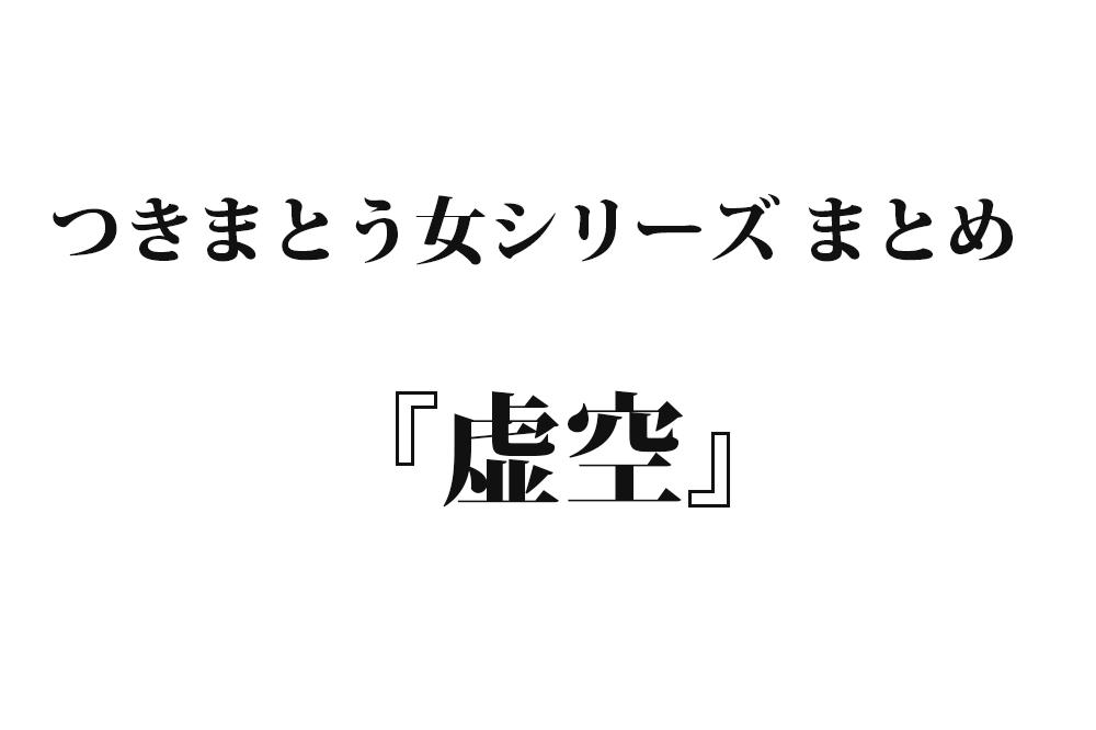 【つきまとう女- 3】『虚空』 名作シリーズまとめ