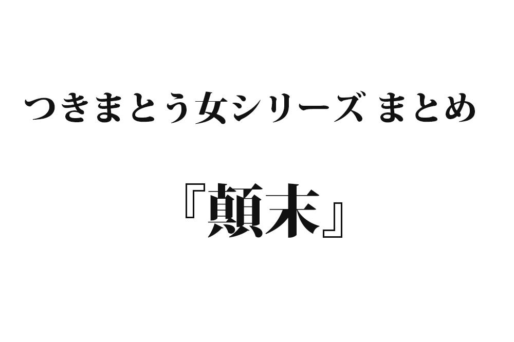 【つきまとう女- 8】『顛末』 名作シリーズまとめ