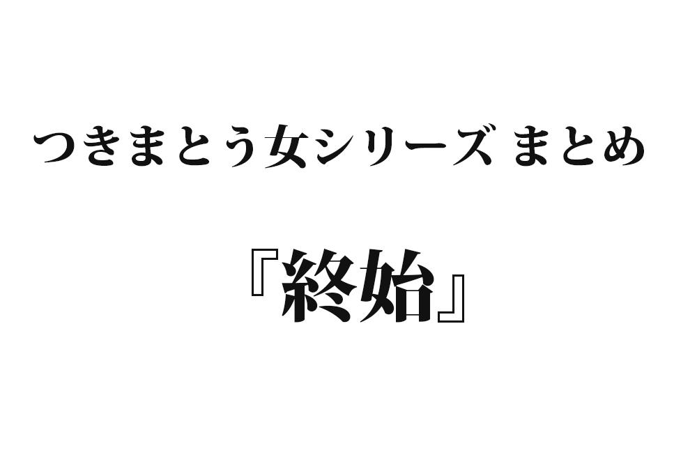 【つきまとう女- 9】『終始』 名作シリーズまとめ 洒落怖・怖い話・都市伝説