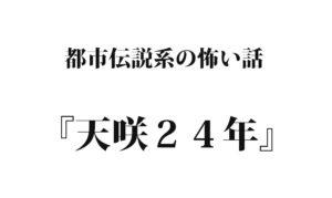 『天咲24年』 洒落怖名作まとめ【都市伝説系】