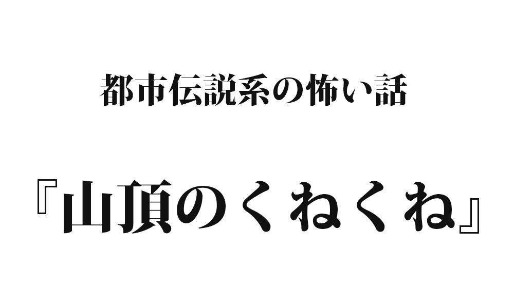 『山頂のくねくね』 洒落怖名作まとめ【都市伝説系】