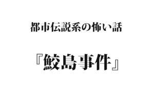 『鮫島事件』|洒落怖名作まとめ【都市伝説系】