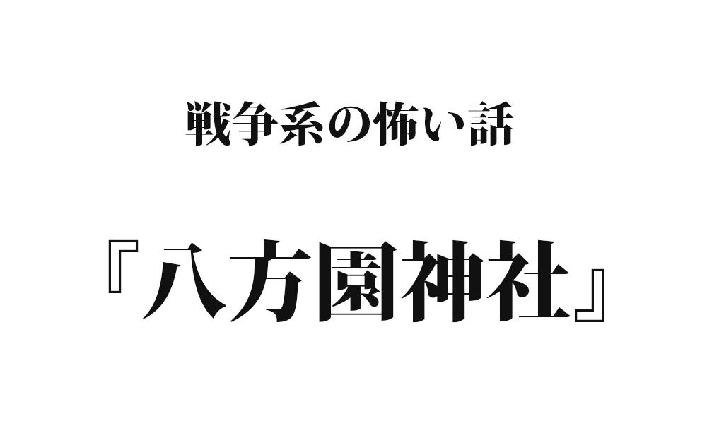 『八方園神社』|洒落怖名作まとめ【戦争系】