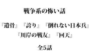 『倒れない日本兵』『川岸の戦友』『回天』など短編5話 洒落怖名作まとめ【戦争系】