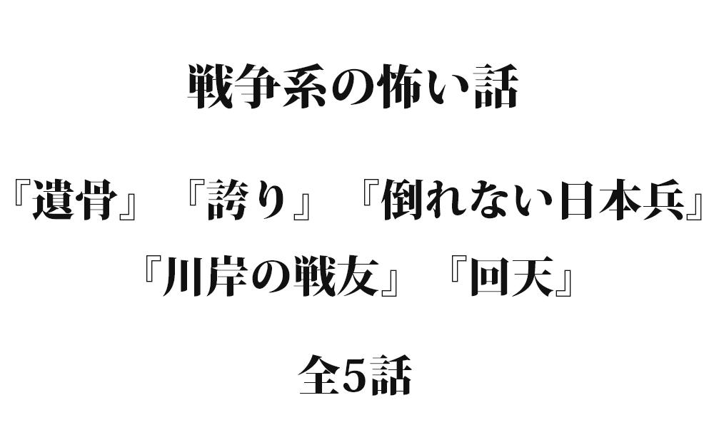 『倒れない日本兵』『川岸の戦友』『回天』など短編5話|洒落怖名作まとめ【戦争系】
