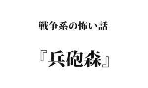 『兵砲森』|洒落怖名作まとめ【戦争系】