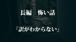 【名作 長編】『訳がわからない』 本当にあった怖い話・オカルト・都市伝説