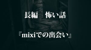 【名作 長編】『mixiでの出会い』|本当にあった怖い話・オカルト・都市伝説