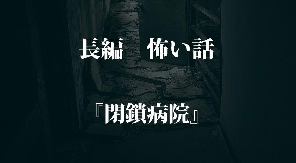 【名作 長編】『閉鎖病院』|本当にあった怖い話・オカルト・都市伝説