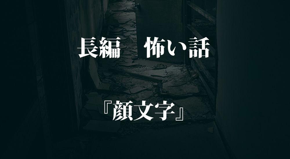 【名作 長編】『顔文字』|本当にあった怖い話・オカルト・都市伝説