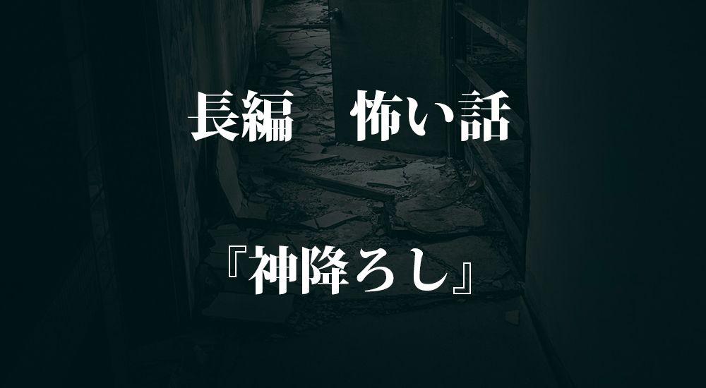 【名作 長編】『神降ろし』|本当にあった怖い話・オカルト・都市伝説