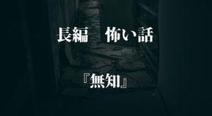 【名作 長編】『無知 - いわく付きのモノ』|本当にあった怖い話・オカルト・都市伝説