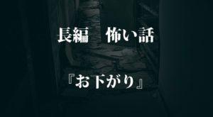 【名作 長編】『お下がり』 本当にあった怖い話・オカルト・都市伝説