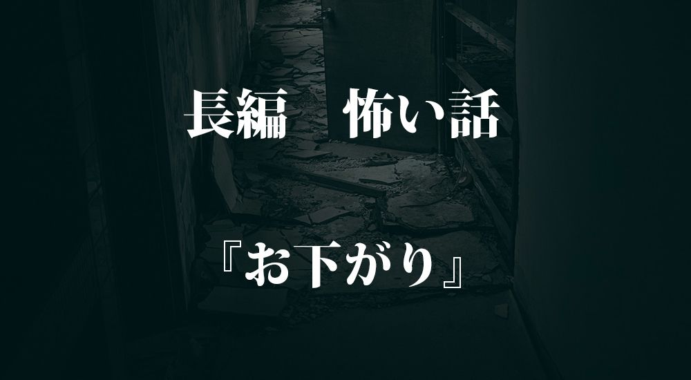 【名作 長編】『お下がり』|本当にあった怖い話・オカルト・都市伝説