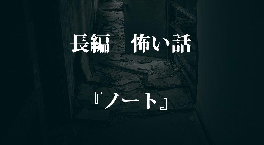 【名作 長編】『呪われたノート』|本当にあった怖い話・オカルト・都市伝説