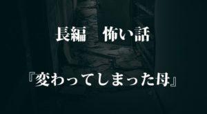 【名作 長編】『変わってしまった母』|本当にあった怖い話・オカルト・都市伝説