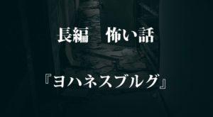 『ヨハネスブルグ』 洒落怖名作まとめ【怖い話・都市伝説 - 長編】
