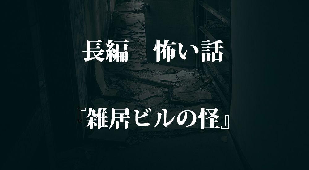 『雑居ビルの怪』 洒落怖名作まとめ【怖い話・都市伝説 - 長編】
