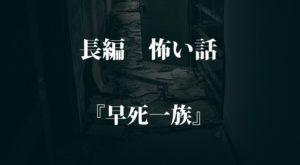 『早死一族』|洒落怖名作まとめ【怖い話・都市伝説 - 長編】