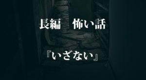 『いざない』 洒落怖名作まとめ【怖い話・都市伝説 - 長編】