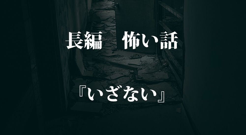 『いざない』|洒落怖名作まとめ【怖い話・都市伝説 - 長編】