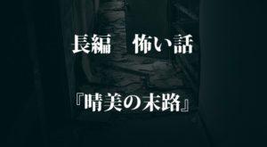 『晴美の末路』 洒落怖名作まとめ【怖い話・都市伝説 - 長編】