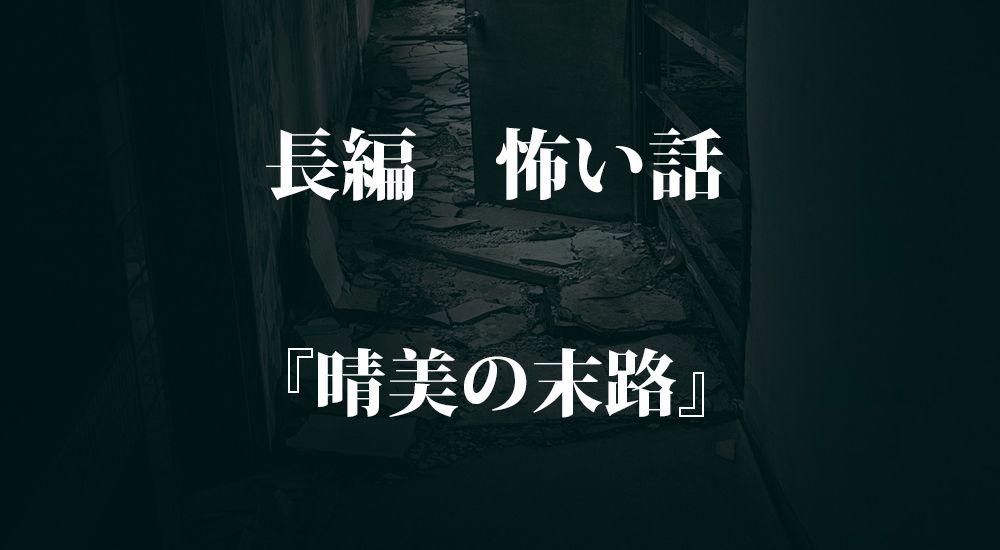 『晴美の末路』|洒落怖名作まとめ【怖い話・都市伝説 - 長編】