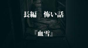 『血雪』|洒落怖名作まとめ【怖い話・都市伝説 - 長編】