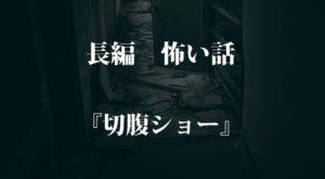 『切腹ショー』|洒落怖名作まとめ【怖い話・都市伝説 - 長編】