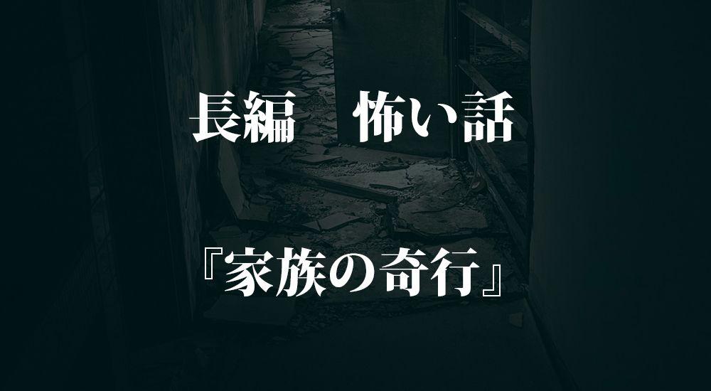 『家族の奇行の真相』|洒落怖名作まとめ【怖い話・都市伝説 - 長編】