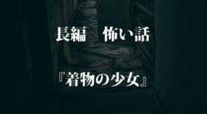 『着物の少女』 洒落怖名作まとめ【怖い話・都市伝説 - 長編】