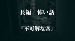 『不可解な客』|洒落怖名作まとめ【怖い話・都市伝説 - 長編】