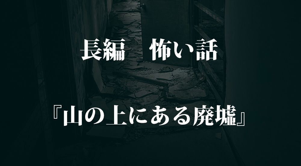 『山の上にある廃墟』|洒落怖名作まとめ【怖い話・都市伝説 - 長編】