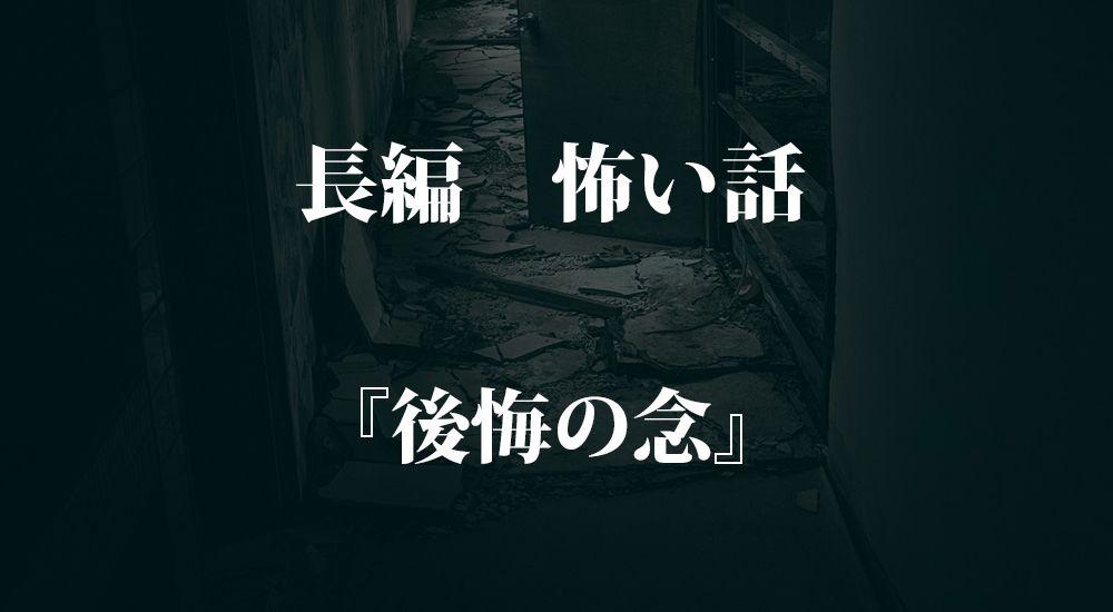 『後悔の念』 洒落怖名作まとめ【怖い話・都市伝説 - 長編】