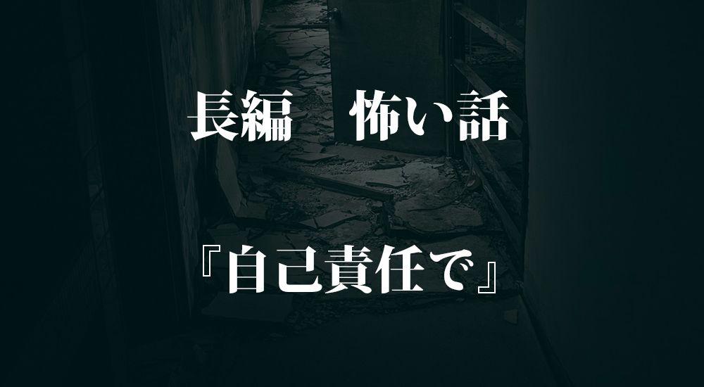 『自己責任で』|洒落怖名作まとめ【怖い話・都市伝説 - 長編】