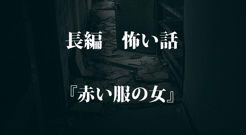 『赤い服の女』|洒落怖名作まとめ【怖い話・都市伝説 - 長編】