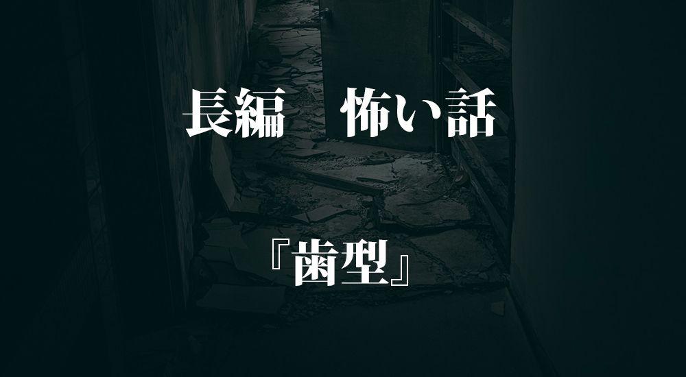 『歯型』|洒落怖名作まとめ【怖い話・都市伝説 - 長編】