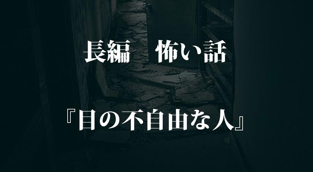 『目の不自由な人』|洒落怖名作まとめ【怖い話・都市伝説 - 長編】