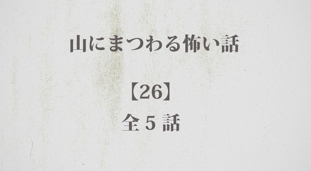 【山にまつわる怖い話】『廃道』『はやく来いぃ』など 全5話|【26】洒落怖名作 - 短編まとめ