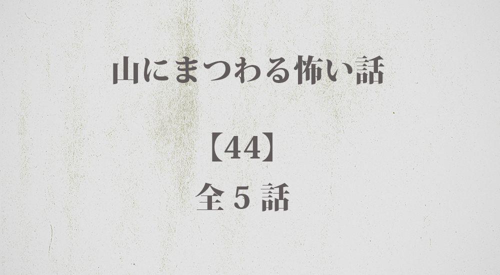 【山にまつわる怖い話】『幽霊列車のアナウンス』など 全5話|【44】洒落怖名作 - 短編まとめ