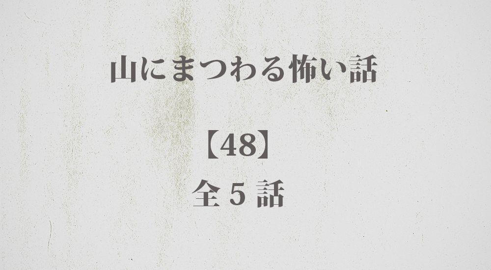 【山にまつわる怖い話】『ご先祖様の助け』など 全5話|【48】洒落怖名作 - 短編まとめ