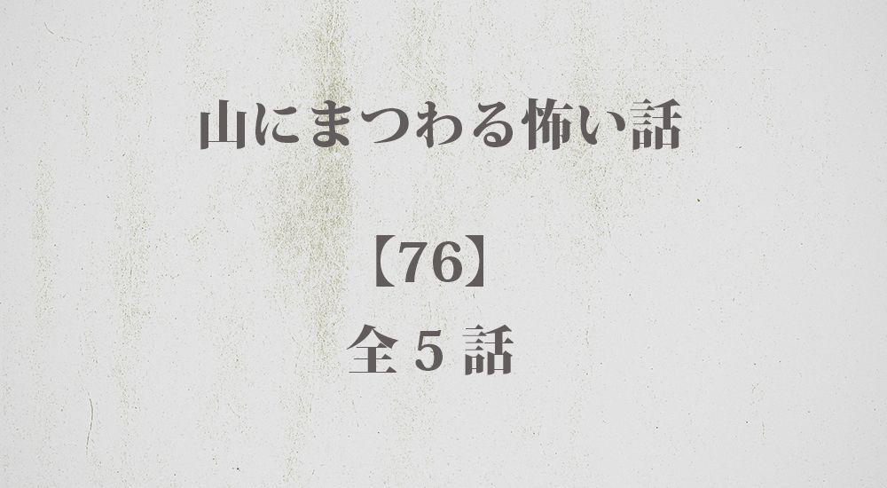 【山にまつわる怖い話】『墓石』『古寺』など 全5話|【76】洒落怖名作 - 短編まとめ