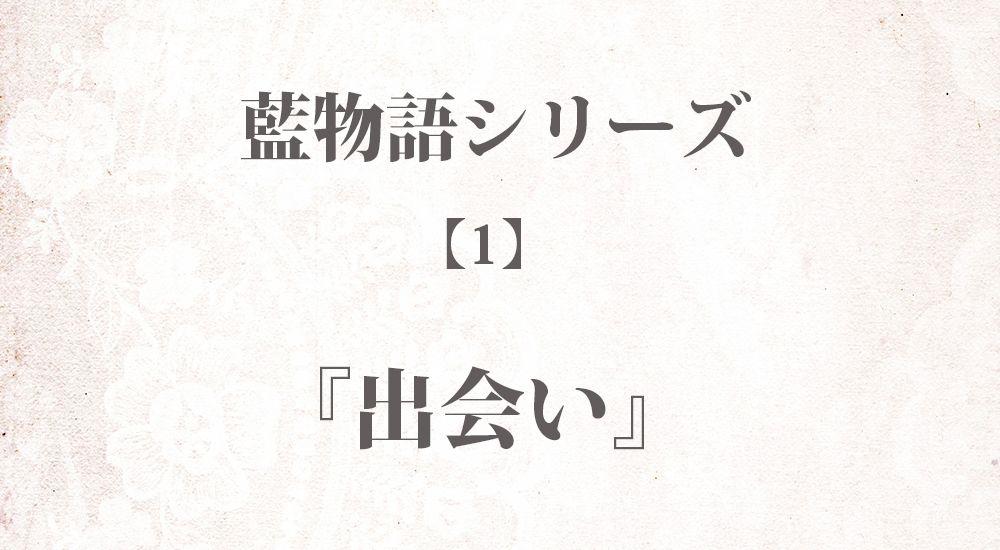 『出会い』藍物語シリーズ【1】◆iF1EyBLnoU 全40話まとめ - 怖い話・不思議な話