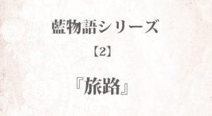 『旅路』藍物語シリーズ【2】◆iF1EyBLnoU 全40話まとめ - 怖い話・不思議な話