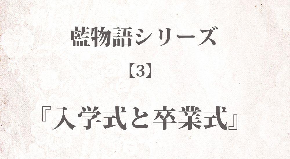 『入学式と卒業式』藍物語シリーズ【3】◆iF1EyBLnoU 全40話まとめ - 怖い話・不思議な話