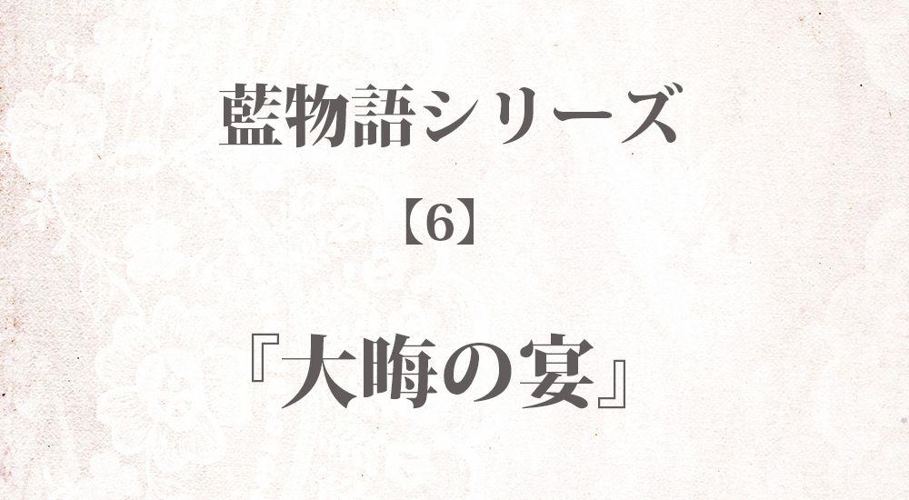 『大晦の宴』藍物語シリーズ【6】◆iF1EyBLnoU 全40話まとめ - 怖い話・不思議な話
