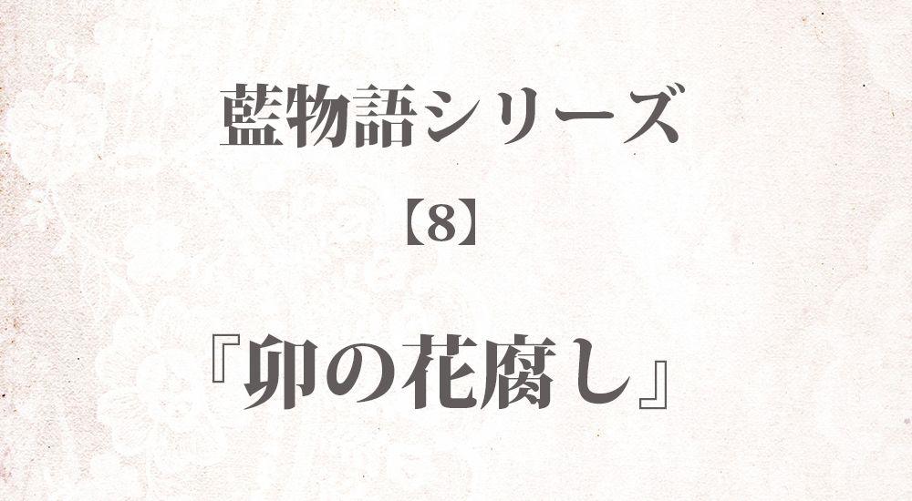 『卯の花腐し』藍物語シリーズ【8】◆iF1EyBLnoU 全40話まとめ - 怖い話・不思議な話