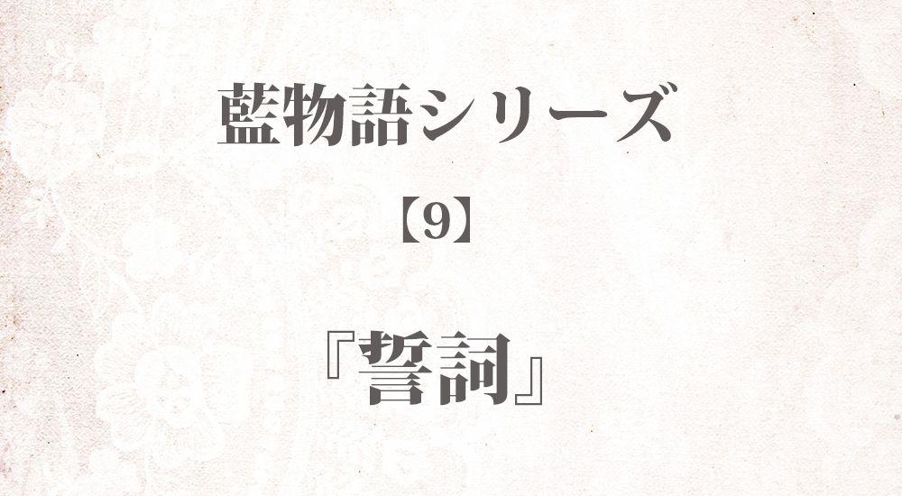『誓詞』藍物語シリーズ【9】◆iF1EyBLnoU 全40話まとめ - 怖い話・不思議な話