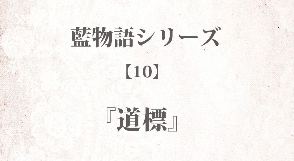 『道標』藍物語シリーズ【10】◆iF1EyBLnoU 全40話まとめ - 怖い話・不思議な話
