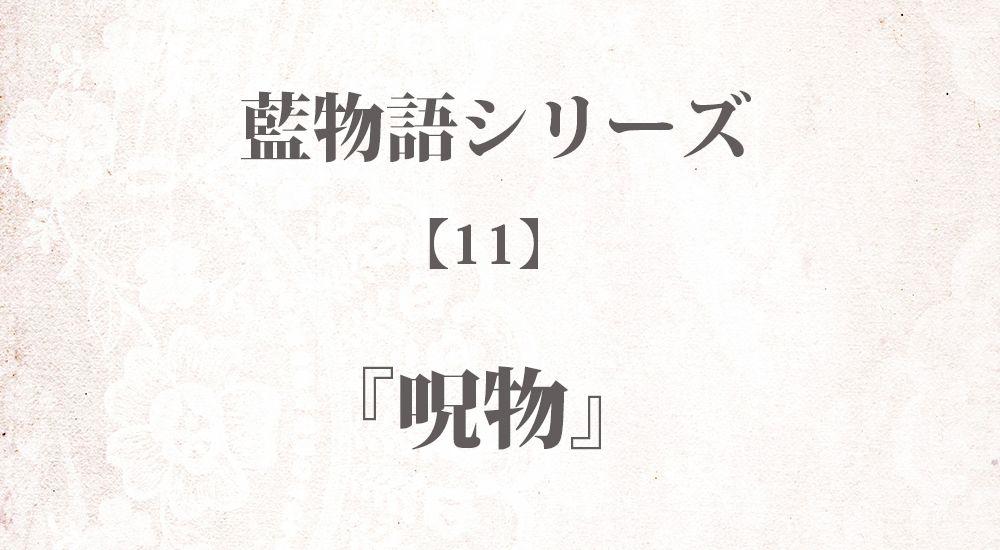 『呪物』藍物語シリーズ【11】◆iF1EyBLnoU 全40話まとめ - 怖い話・不思議な話